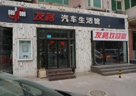 友福汽车美容中心加盟店