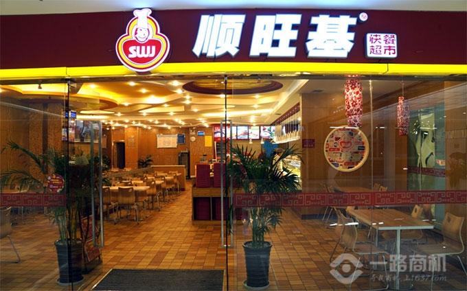 顺旺基:在学生区开中式快餐店注意这些问题