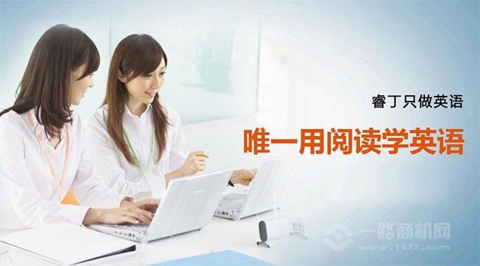 睿丁英语千赢国际app手机下载安装