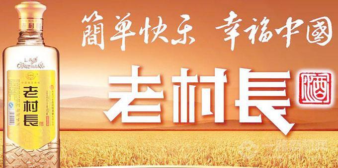 老村长酒,幸福中国