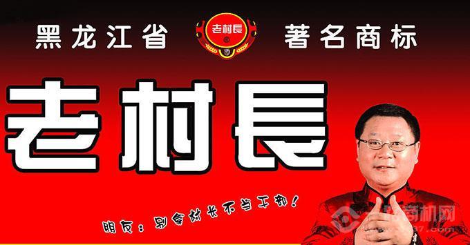 黑龙江省著名商标老村长酒