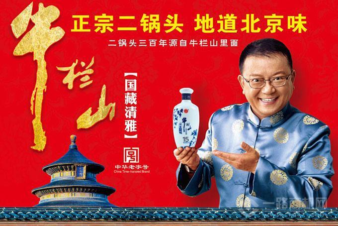 牛栏山二锅头,地道北京味