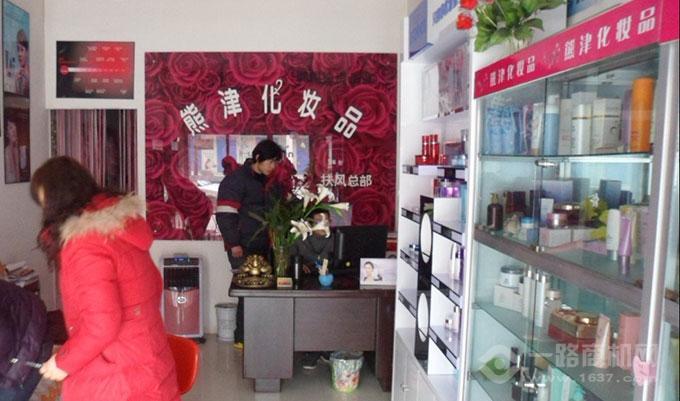 熊津化妆品加盟店