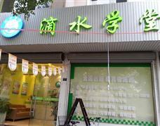 滴水学堂澳门银河网站店