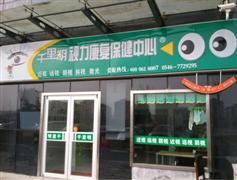 千里明视力康复中心加盟店
