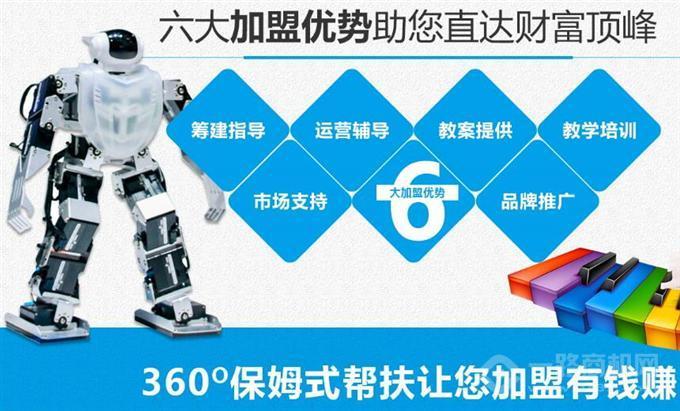 哈工大机器人教育