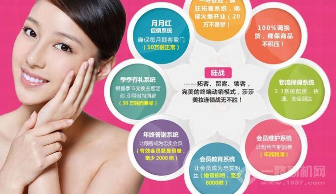 莎莎化妆品加盟优势