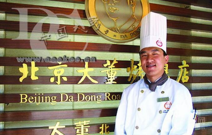 大董烤鸭店荣誉品牌