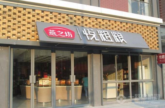 燕之坊养生店