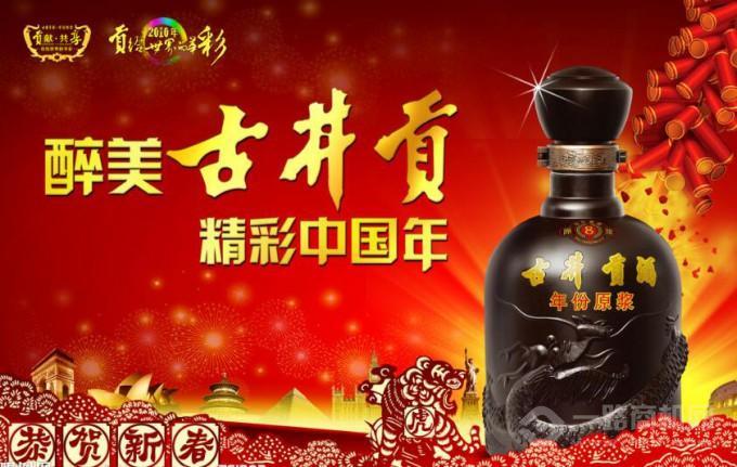 古井贡酒贺岁中国年