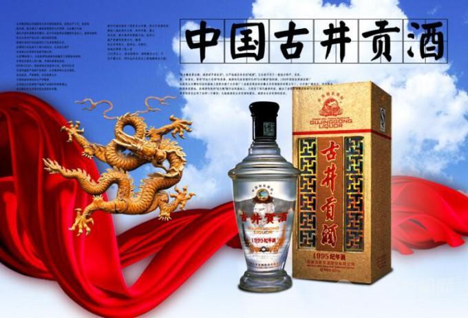 古井贡酒国产好品牌