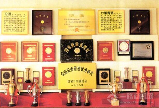 山西汾酒品牌荣誉
