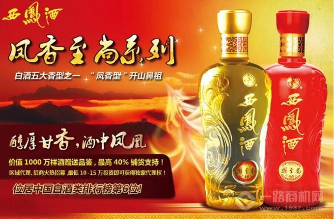 西鳳酒品牌推薦