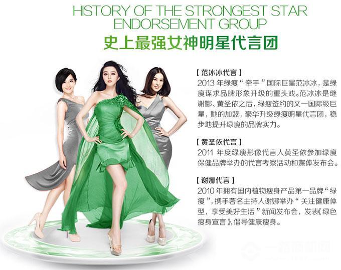 綠瘦女神明星代言團