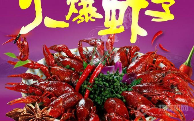 0058香辣蝦