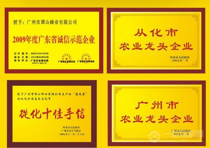 譚氏蜂蜜品牌榮譽