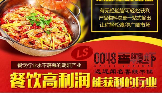 0048香辣虾加盟优势