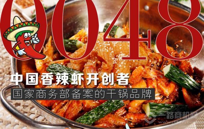 0048香辣蝦行業領先品牌