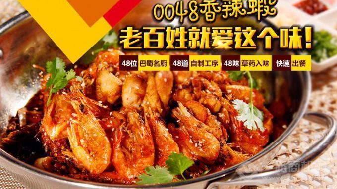 0048香辣虾品牌优势