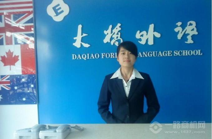 大橋外語招商加盟