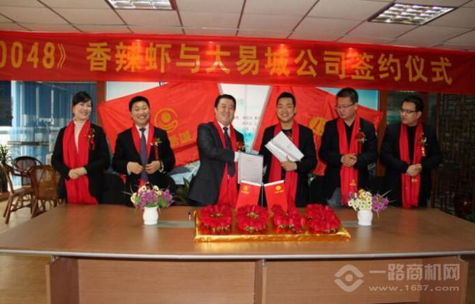 0048香辣虾与大易城公司签约