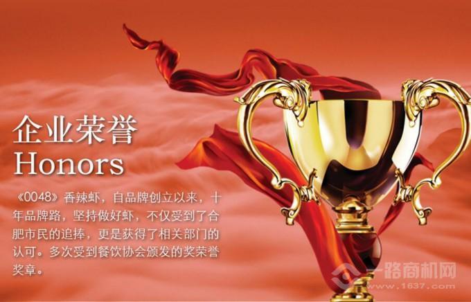 0048香辣虾品牌荣誉