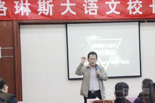 方洲老师在格琳斯大语文校长峰会上讲话