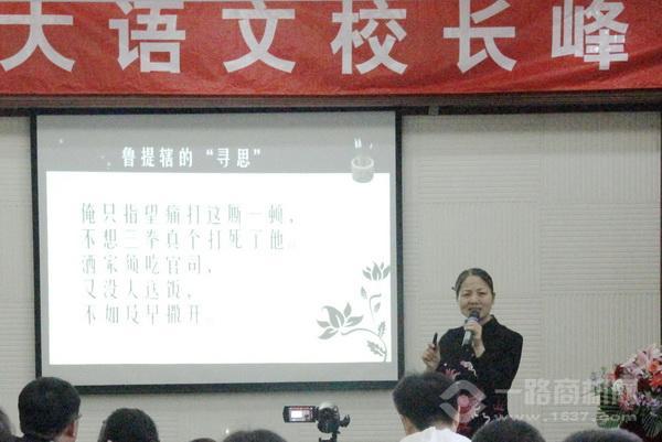 周艳老师在大语文校长峰会上讲话