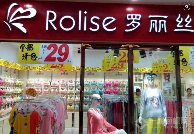 羅麗絲內衣品牌店