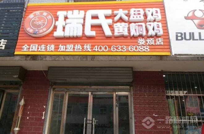 瑞氏大盘鸡加盟店