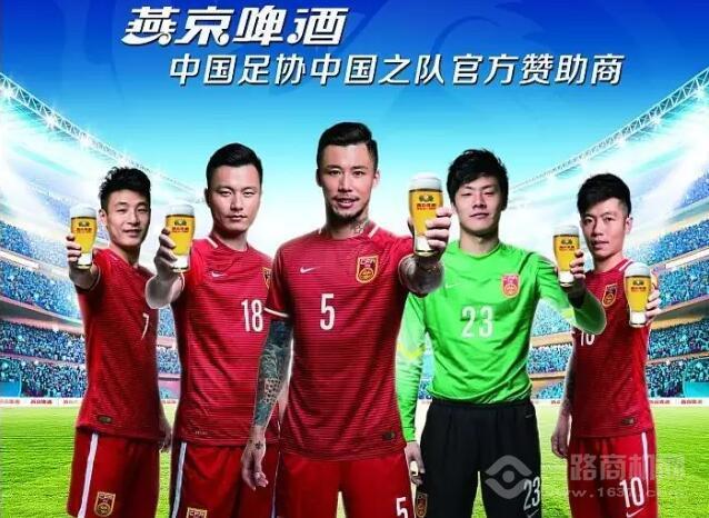 燕京啤酒国足赞助商