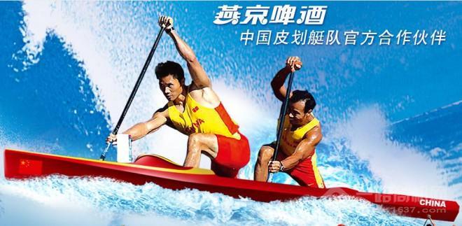 燕京啤酒皮划艇合作伙伴