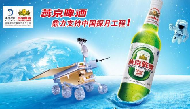 燕京啤酒助力探月工程
