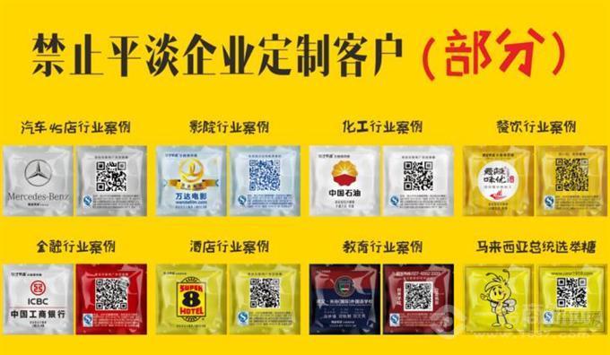 禁止平淡广告定制糖