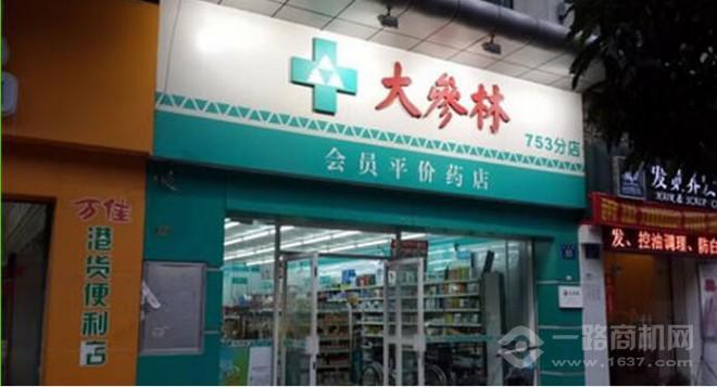大參林藥店