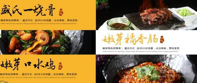 嫩芽川菜产品系列