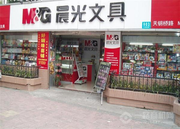晨光文具店