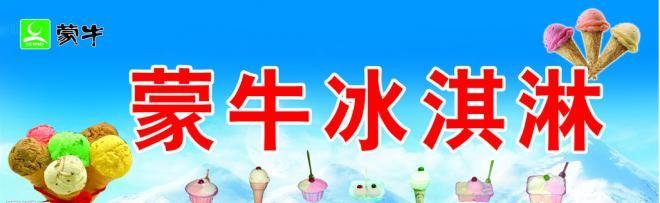 蒙牛冰淇淋