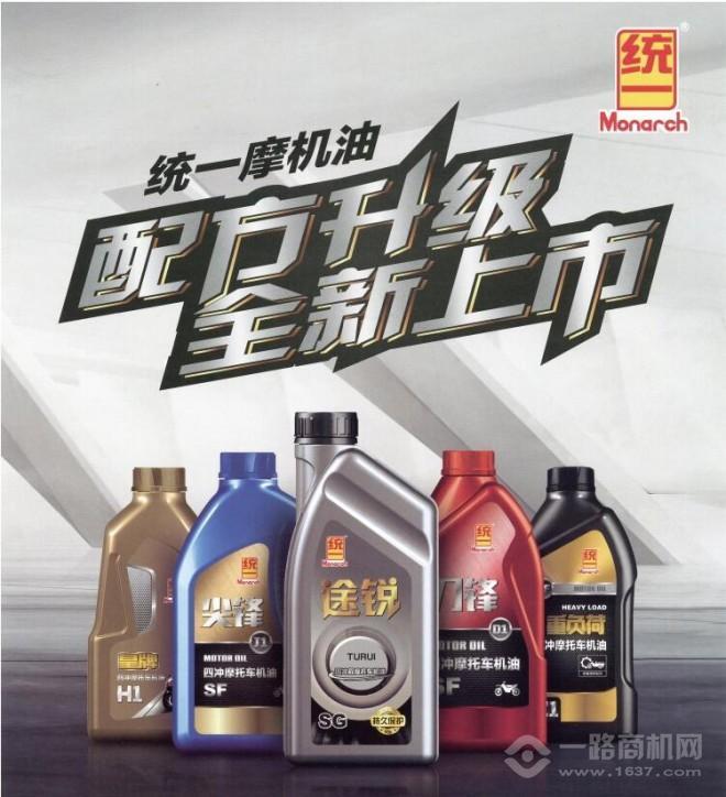 统一润滑油