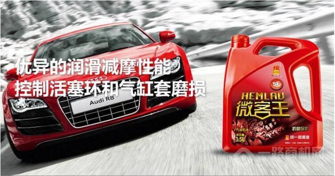 統一潤滑油