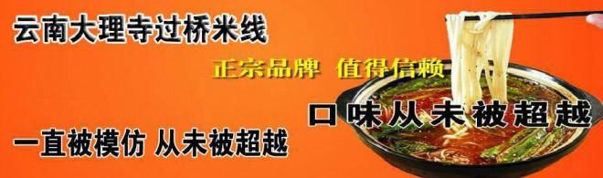 大理寺米线高端品牌