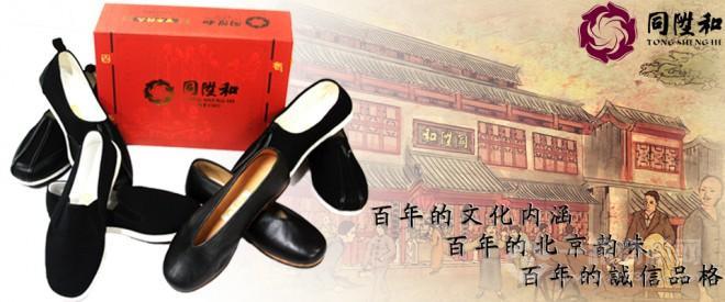 同升和老北京布鞋