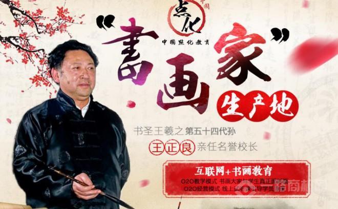 点化教育名誉校长王正良