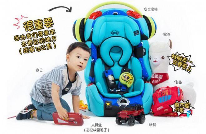 迈可适儿童安全座椅