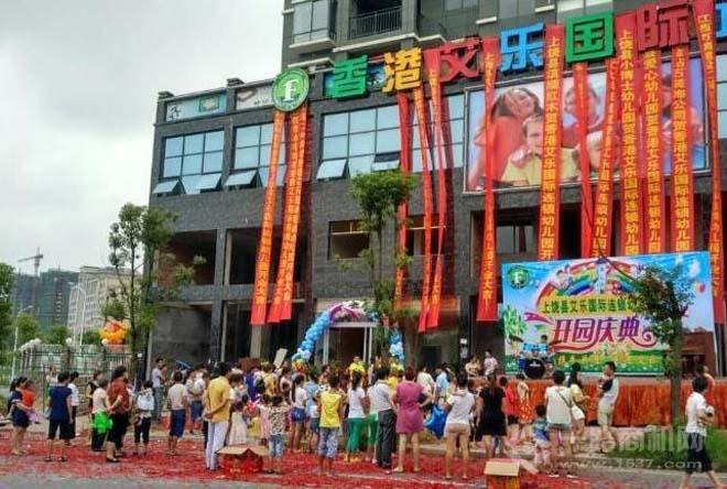 香港艾樂國際幼兒園
