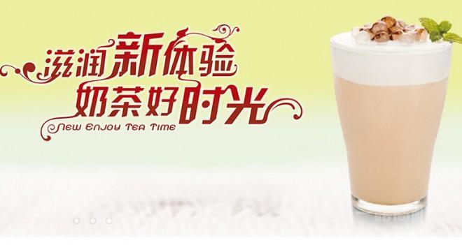 一点点奶茶