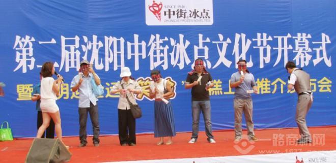 中街冰點文化節開幕