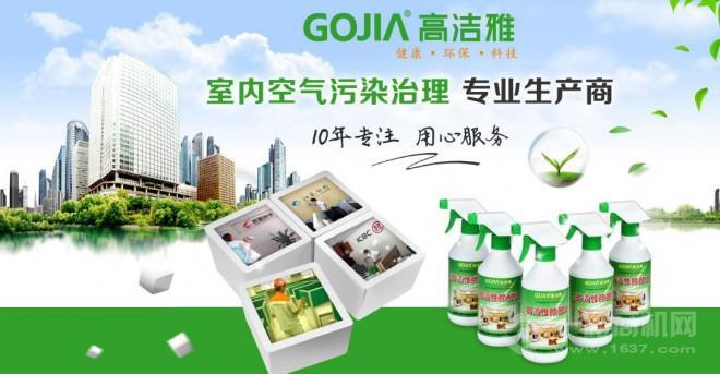 高洁雅室内空气净化空气污染治理专业品牌