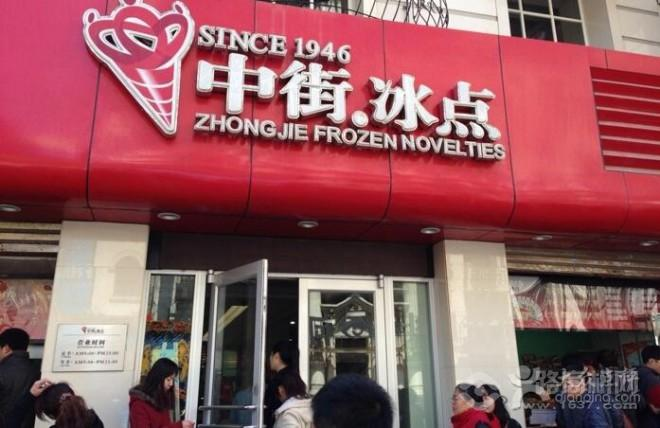 中街冰點品牌店