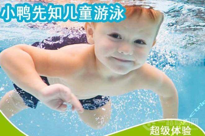 小鸭先知婴儿游泳馆